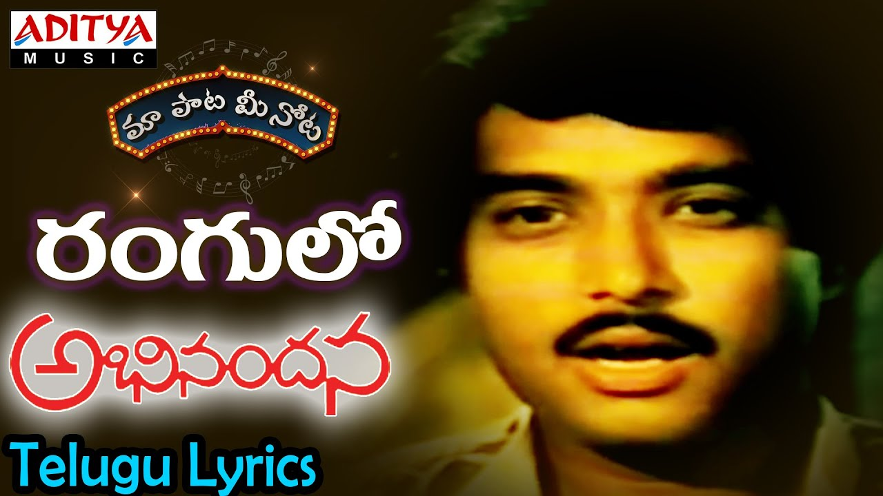 Telugu Lyrics Page: Abhinandana Movie Songs Lyrics