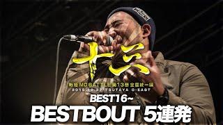 BESTBOUT 5連発 BEST16以降/戦極MC BATTLE 第13章