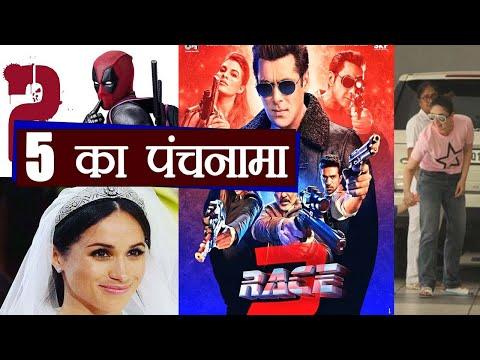 Bollywood Ka Punchnama: Deadpool 2 Collection | Taimur's Swag | Salman's Race 3 Trolled | FilmiBeat