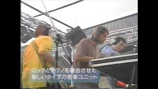 ソリトン 世界テクノ現象 1996