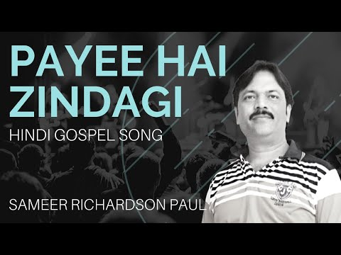 New hindi christian Song 2018/Payee hai zindagi/ Album TERI SHEEREEN AAWAZ/ Sameer Richardson Paul