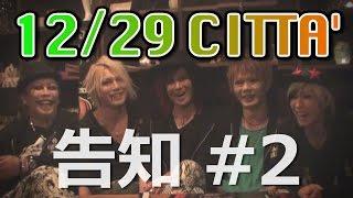 【告知】2016年12月29日川崎CLUB CITTA'公演 緊急企画#2
