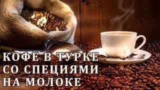 видео Как приготовить кофе в турке: классические рецепты приготовления напитка