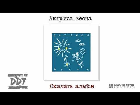 ДДТ - Актриса весна (Актриса весна. Аудио)