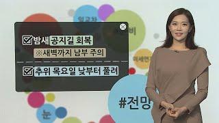 [날씨] 중부 한파주의보, 서울 영하 4도…새벽까지 황…