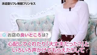 派遣型リフレ制服プリンセスのお店動画