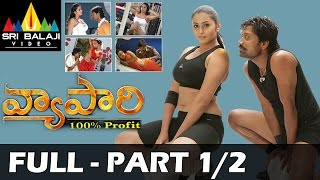 Vyapari Telugu Full Movie Part 1/2 | S.J. Surya, Tamannah Bhatia | Sri Balaji Video