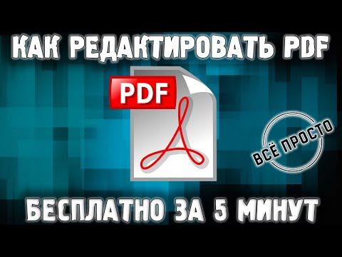 Как редактировать Pdf файл БЕСПЛАТНО | Изменить Pdf документ онлайн