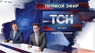 ТСН Итоги - Выпуск от 22 февраля 2017 года