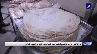 636 ألف رب أسرة تقدم لطلب دعم الخبز وبدء الصرف الشهر الحالي  - (1-4-2019)