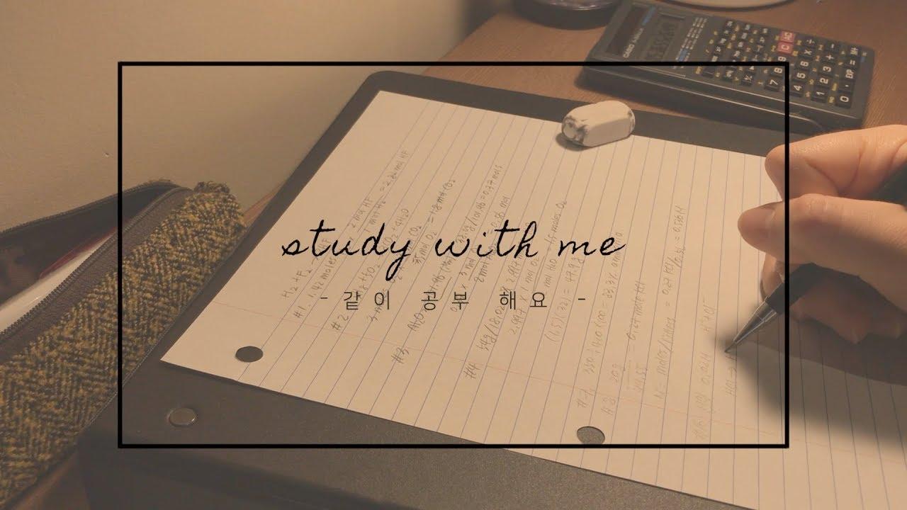 Study With Me   같이 공부 해요! (브금있어요) - YouTube
