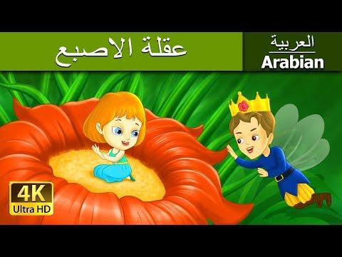 عقلة الاصبع - قصص اطفال  -  قصص خيالية - Thumbelina - 4K UHD - Arabian Fairy Tales