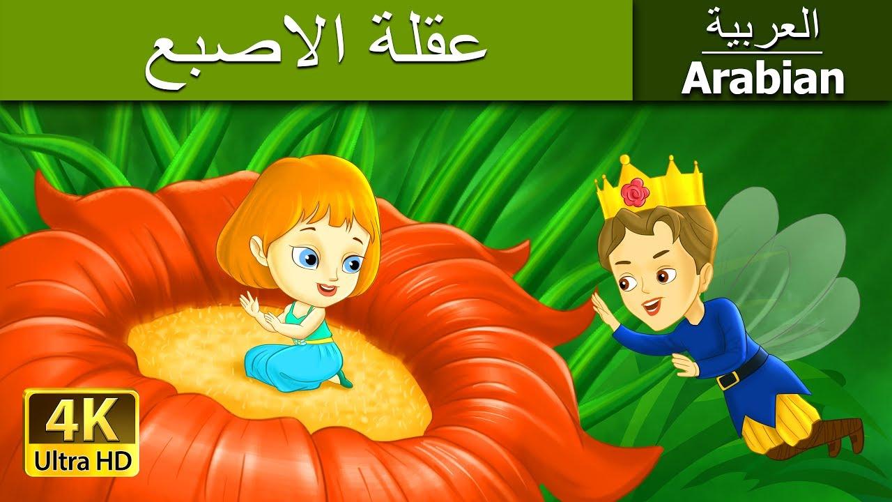 كتاب قصص للاطفال قبل النوم pdf