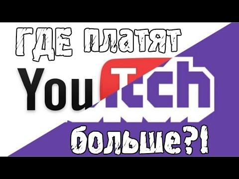 Где больше платят Youtube или Twitch