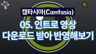 캠타시아 배우기 - 0…