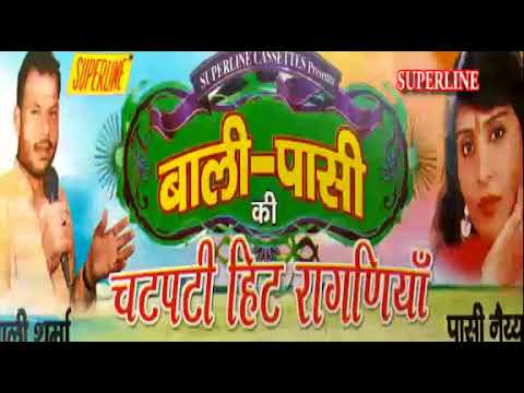 Bad Lane De Jija | Haryanvi Chatpati Ragni | Bali Sharma & Pasi Nayar