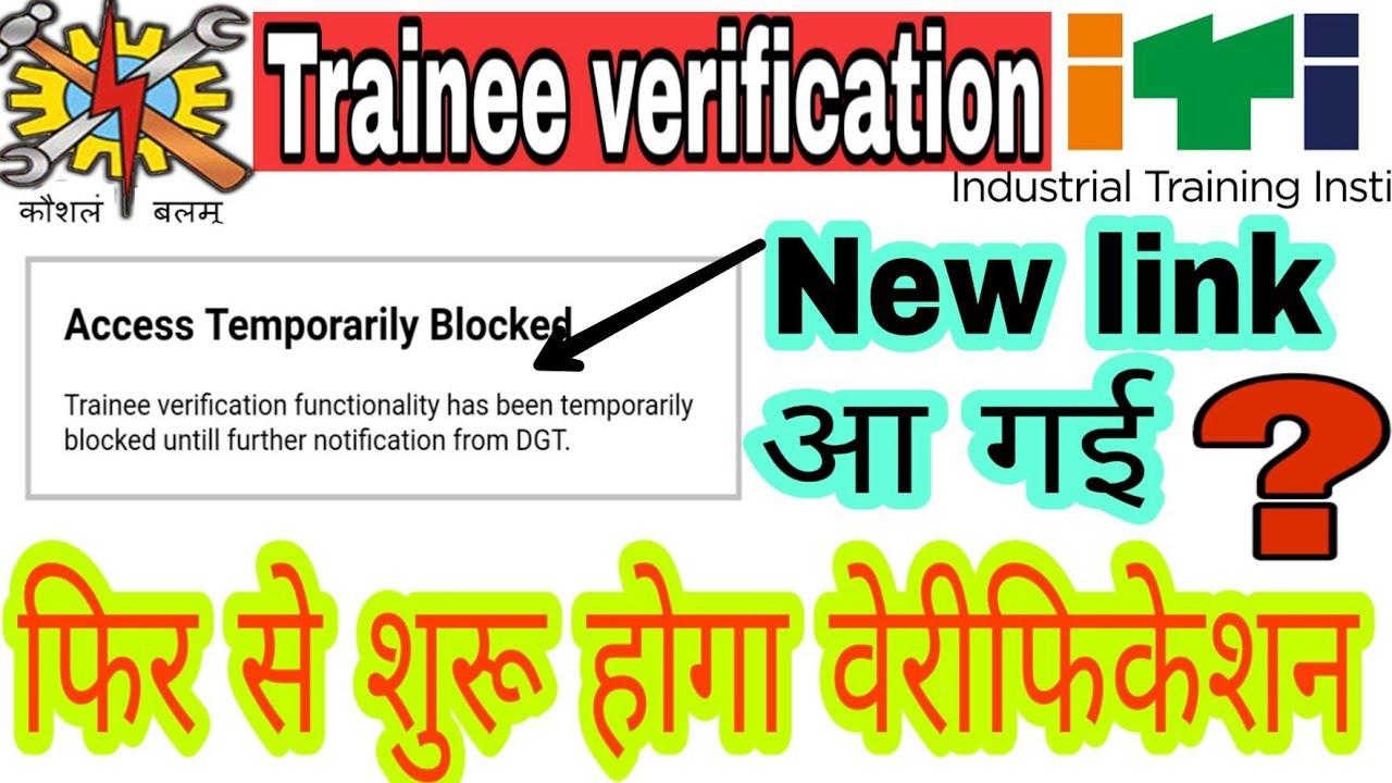 trainee verification of ITI on NCVT portal by Siddhartha Institute