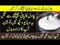 Rice Water For Skin Whitening | Acne marks | Rice Water For Hair Growth | Beauty Tips Urdu \ Hindi