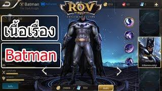 เนื้อเรื่องตัวละคร Batman | ประวัติฮีโร่เกม RoV (Realm of Valor)