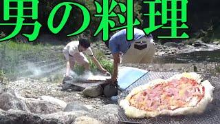 巨大ピザを大自然の中で作り上げる