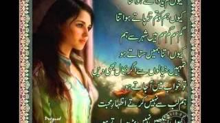 Meri Akhiyan Ch Hasdeya Sajna