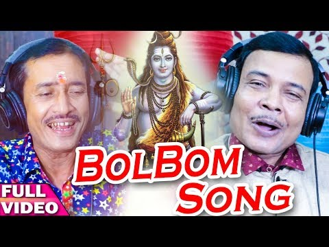 BolBom Song - Odia New Shiv Bhajan - Studio Version - HD