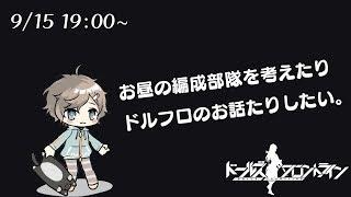[LIVE] 【9/15 19:00~】ドルフロだぁ~!!!!【ドールズフロントライン】