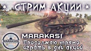 Продолжаю упрямо играть в дни акций + халявные промокоды World of Tanks
