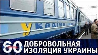 60 минут. Украина хочет закрыть железнодорожное сообщение с РФ. От 13.12.17