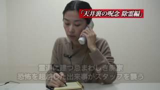 劇場版 封印映像25 天井裏の呪念 除霊編 thumbnail