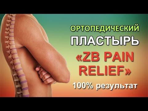 Ортопедический пластырь «ZB PAIN RELIEF» - отзывы, цена, где купить, инструкция