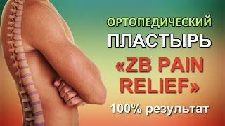 Ортопедический пластырь «ZB PAIN RELIEF» - отзывы, цена, где купить, инструкция(Ортопедический пластырь «ZB PAIN RELIEF» - Уникально средство для лечения заболеваний позвоночника и суставов...., 2016-06-18T18:23:24.000Z)