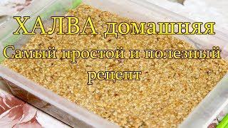 Халва домашняя.Очень простой и быстрый рецепт халвы из семечек и меда, без сахара.
