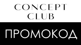 видео Промокоды Concept Club