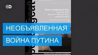 Расследование Bellingcat  конфликт на Украине   необъявленная война Путина