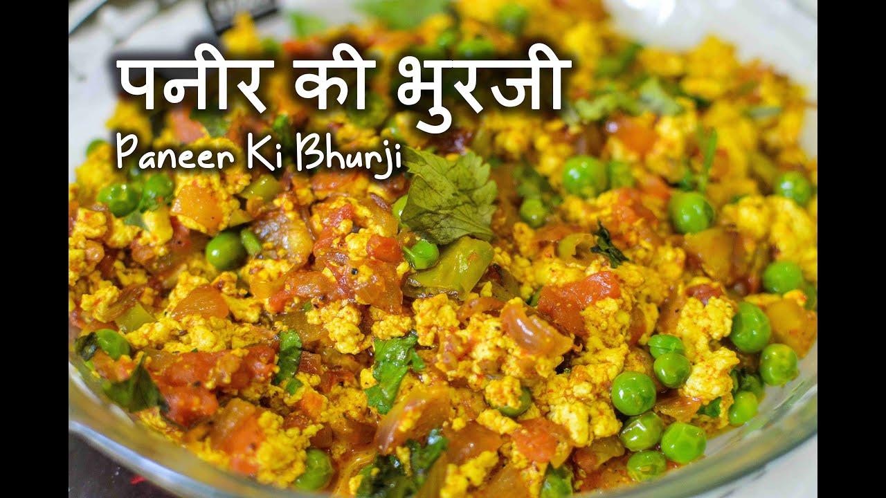 paneer bhurji recipe hindiscrambled paneer bhurji recipe hindiscrambled indian cheese forumfinder Gallery