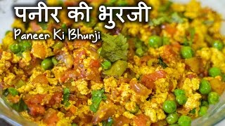 पनीर की भुर्जी Paneer Bhurji Recipe (Hindi)/scrambled indian cheese