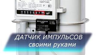Самодельный датчик импульсов газовых и водяных счетчиков