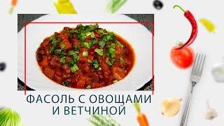 Скороварка. Фасоль с овощами и ветчиной в ARC–QDL-514D