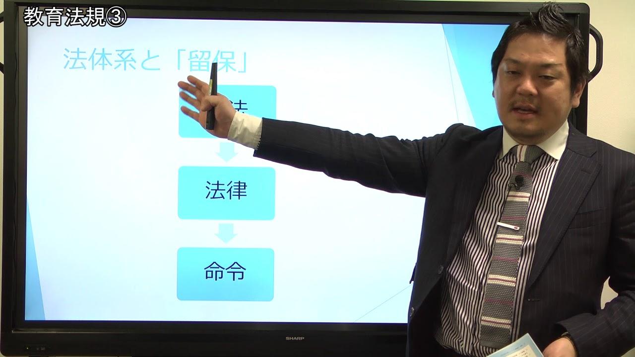 教職教養トレーニング 合格PASSPORT 講義動画【第9回】