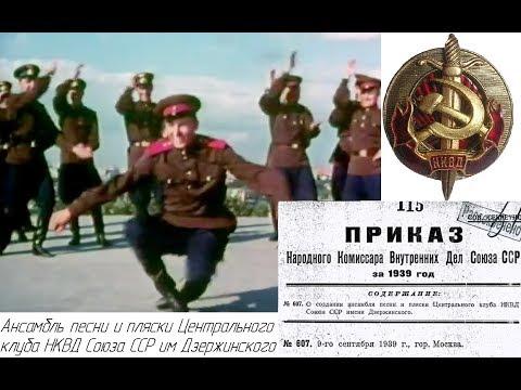Ансамбль НКВД, 1965 год г. Москва