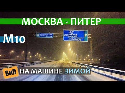 Москва - Питер на машине зимой | Цены в пути, бесплатная дорога, скорость и время по М10 и М11