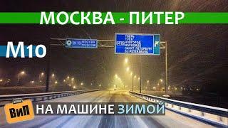 Москва - Питер на машине зимой   Цены в пути, бесплатная дорога, скорость и время по М10 и М11