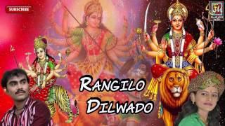Rangilo Dilwado | Nonstop | Gujarati Devotional Songs 2015 | Rajal Barot ,Jignesh Kaviraj