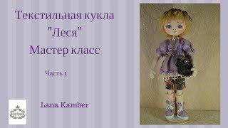 Текстильная кукла .Мастер класс .Урок 1.