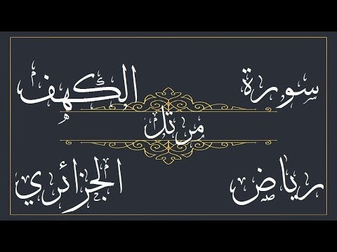 Surah Al Kahf (The Cave)  Chapter 18 by The Reciter Riyad Al Jazairi.