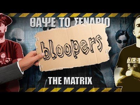 Bloopers - ΘΑΨΕ ΤΟ ΣΕΝΑΡΙΟ - The Matrix