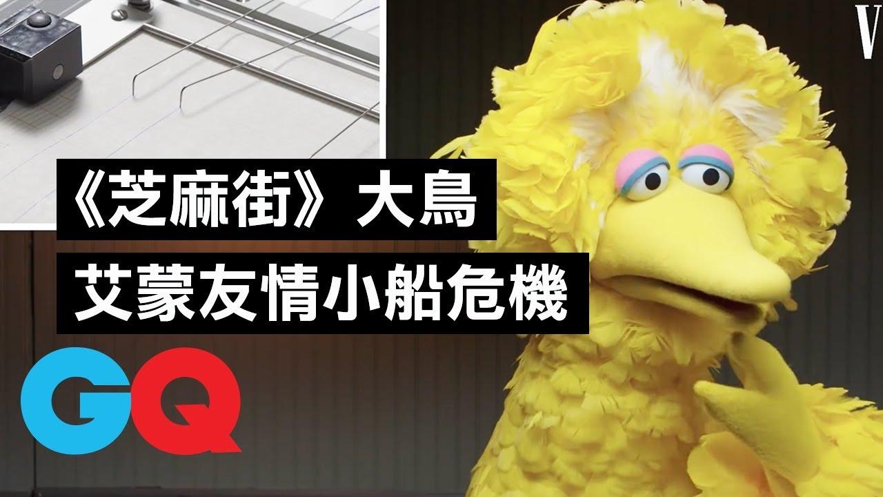 如何保持50年來都是6歲?《芝麻街》大鳥(Big Bird)與「明星夥伴們」超逗趣互動|明星測謊機實驗|GQ Taiwan - YouTube