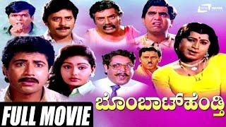 Bombat Hendthi – ಬೊಂಬಾಟ್ ಹೆಂಡ್ತಿ| Kannada Full HD Movie | FEAT.  Sridhar, Shruthi
