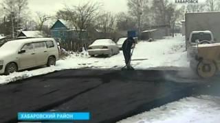 Вести-Хабаровск. Асфальтирование снега(В селе Сосновка произошло событие, которого здесь ждали очень долгое время - в поселении приступили к уклад..., 2013-11-08T02:10:26.000Z)